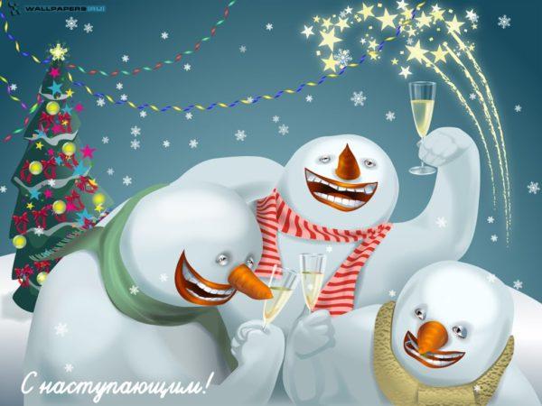 Новые прикольные открытки на Новый год