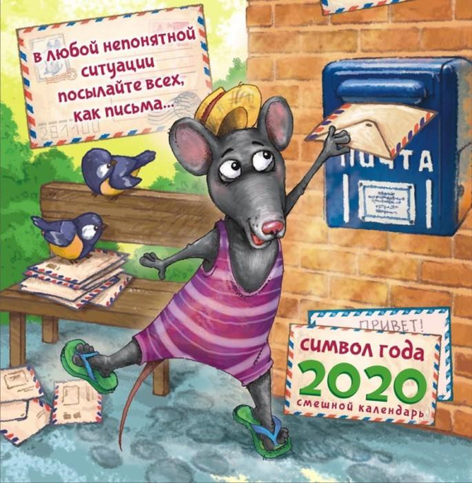 Новогодние открытки 2020 год Крысы или Мыши смешные и прикольные