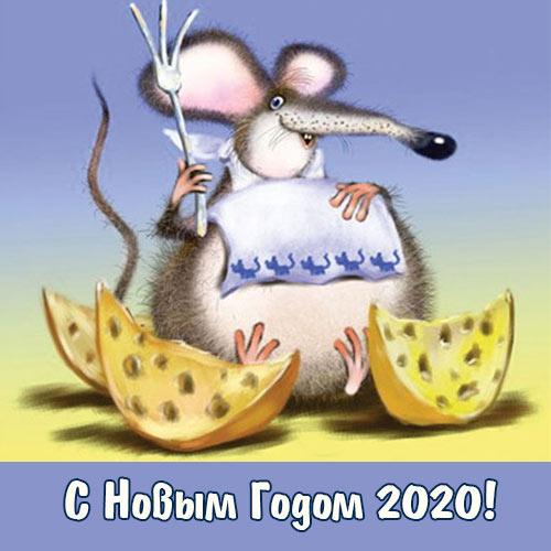 Смешные новогодние картинки 2020 год Крысы или Мыши