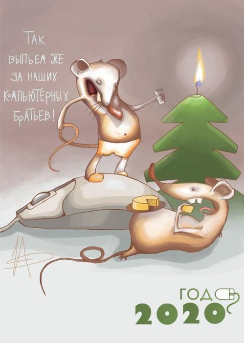 Картинки с Новым годом 2020 Крысы или Мыши с приколами и юмором