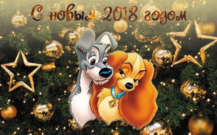 Бесплатные поздравительные открытки с Новым Годом 2018