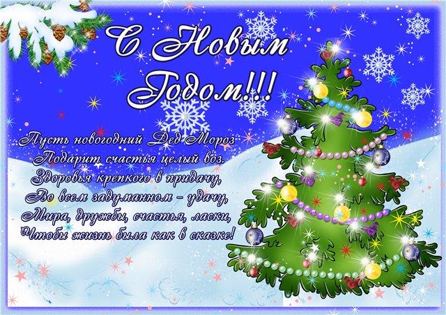 Картинки с поздравлением новый год
