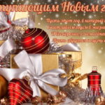 Виртуальные новогодние открытки с поздравлениями и пожеланиями в прозе и со стихами