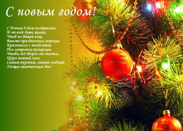Сценарий от всей души к новому году