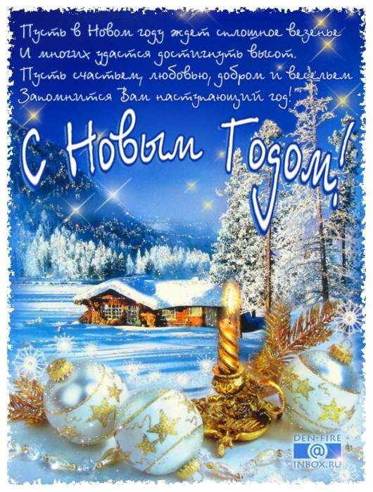 Поздравления с днём Татьяны 25 января - Поздравительные 49