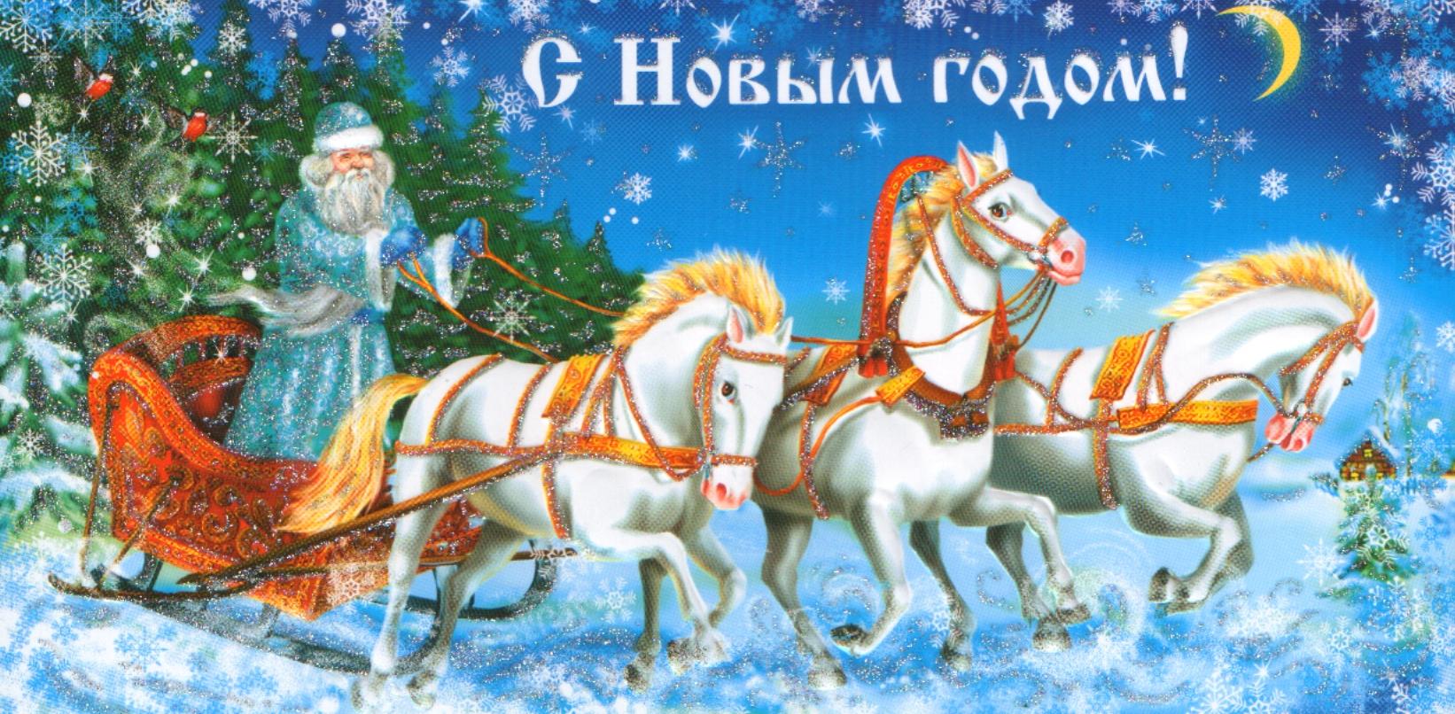 Открытки с Новым Годом, Новогодние открытки - Страница 1 9
