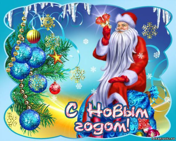 Лучшие новогодние открытки с Дедом Морозом, елкой, оленями и другими животными