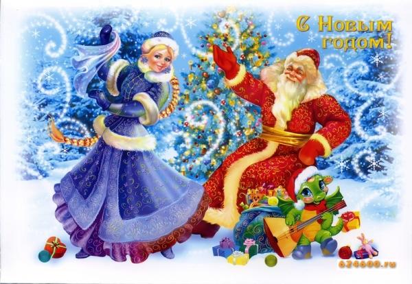 Мороз и снегурочка открытки 444
