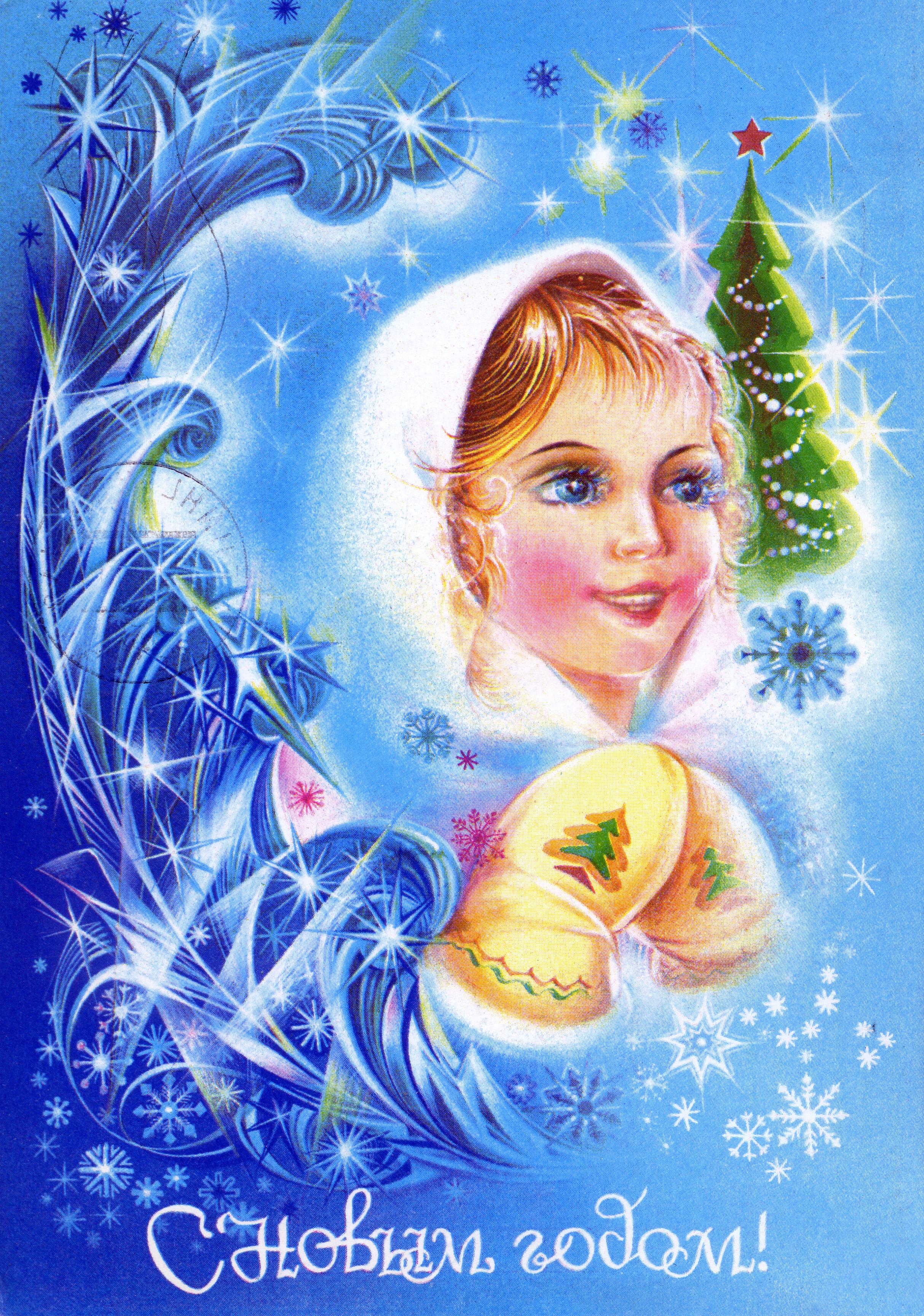 Открытки новый год снегурочка