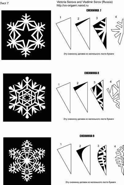 Схемы для вырезания снежинок из салфеток