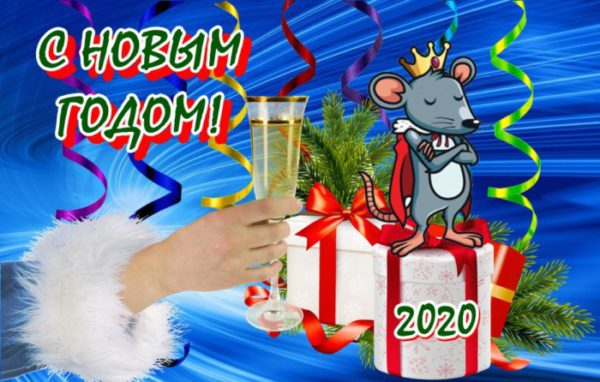 Поздравительные картинки с Новым годом 2020 Крысы или Мыши