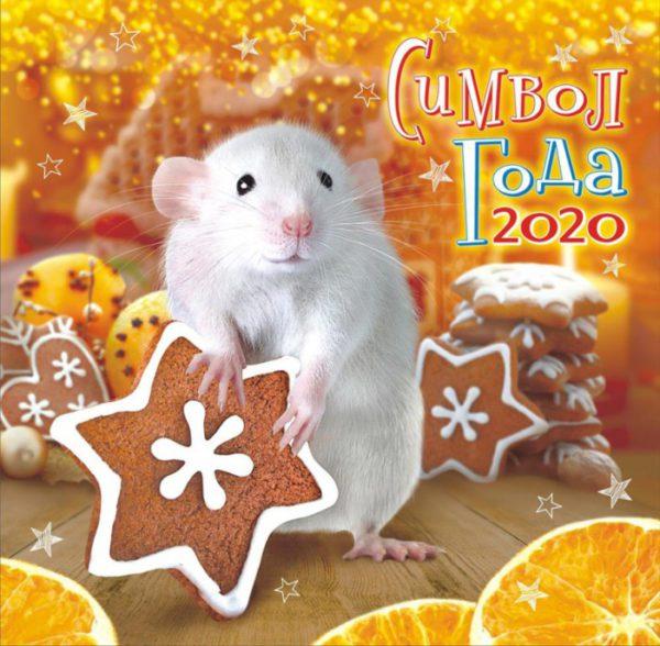 Открытки с Новым годом 2020 Крысы или Мыши