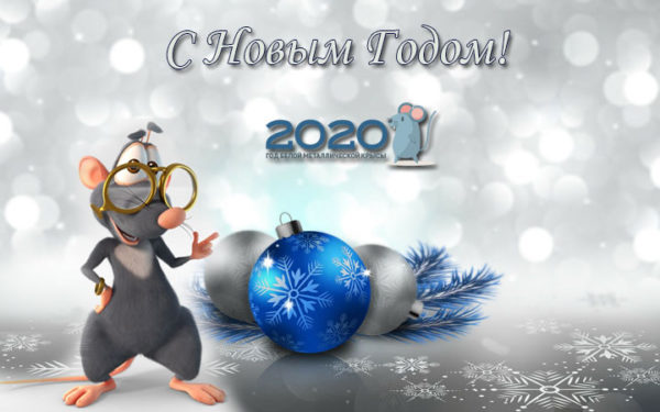 Новогодние открытки 2020 год Крысы или Мыши