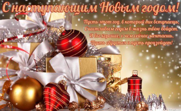 открытки с наступающим Новым годом