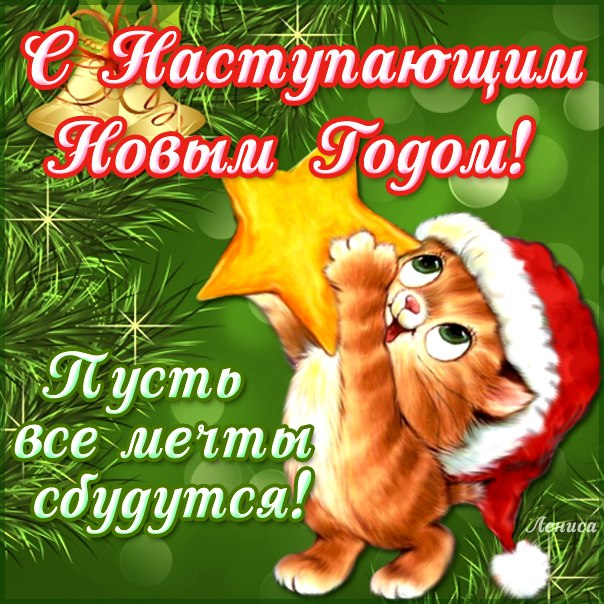 Поздравления подруге с новым годом