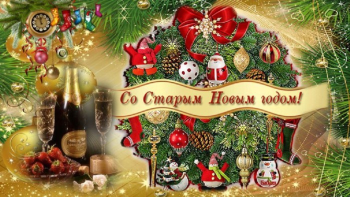 http://goodnewyear.ru/wp-content/uploads/2017/12/Staryj-Novyj-god-1.jpg
