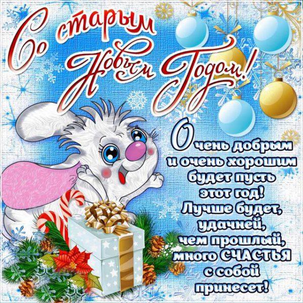 Красивые поздравительные открытки со старым Новым годом