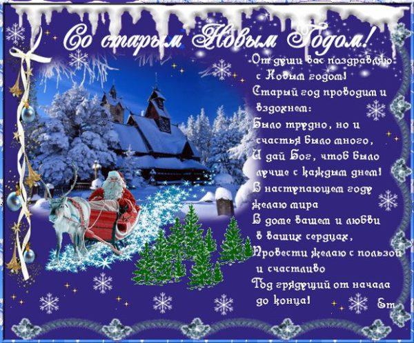 Новогодние открытки со старым новым годом поздравления