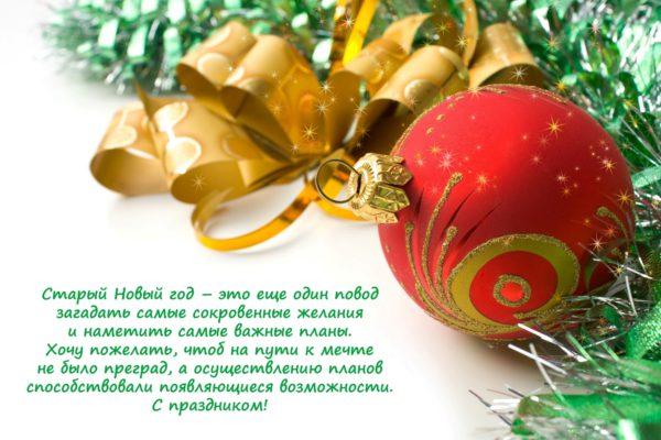 Старый Новый год - картинки-поздравления