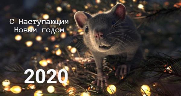 Открытки с наступающим Новым годом 2020
