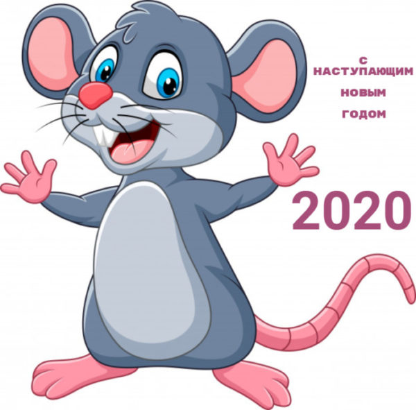 Открытки с наступающим Новым годом Крысы