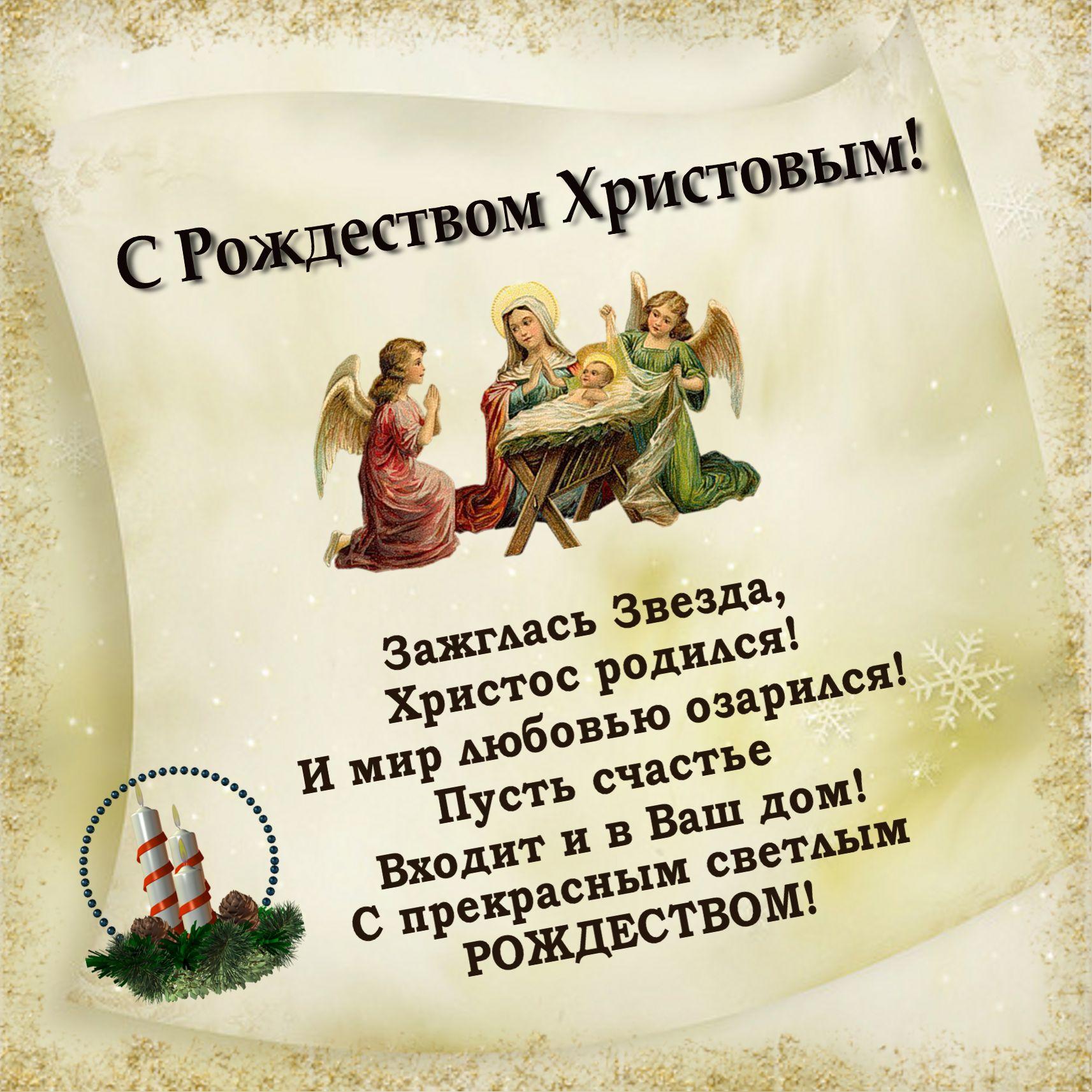 Рождественские поздравления стихах фото 377
