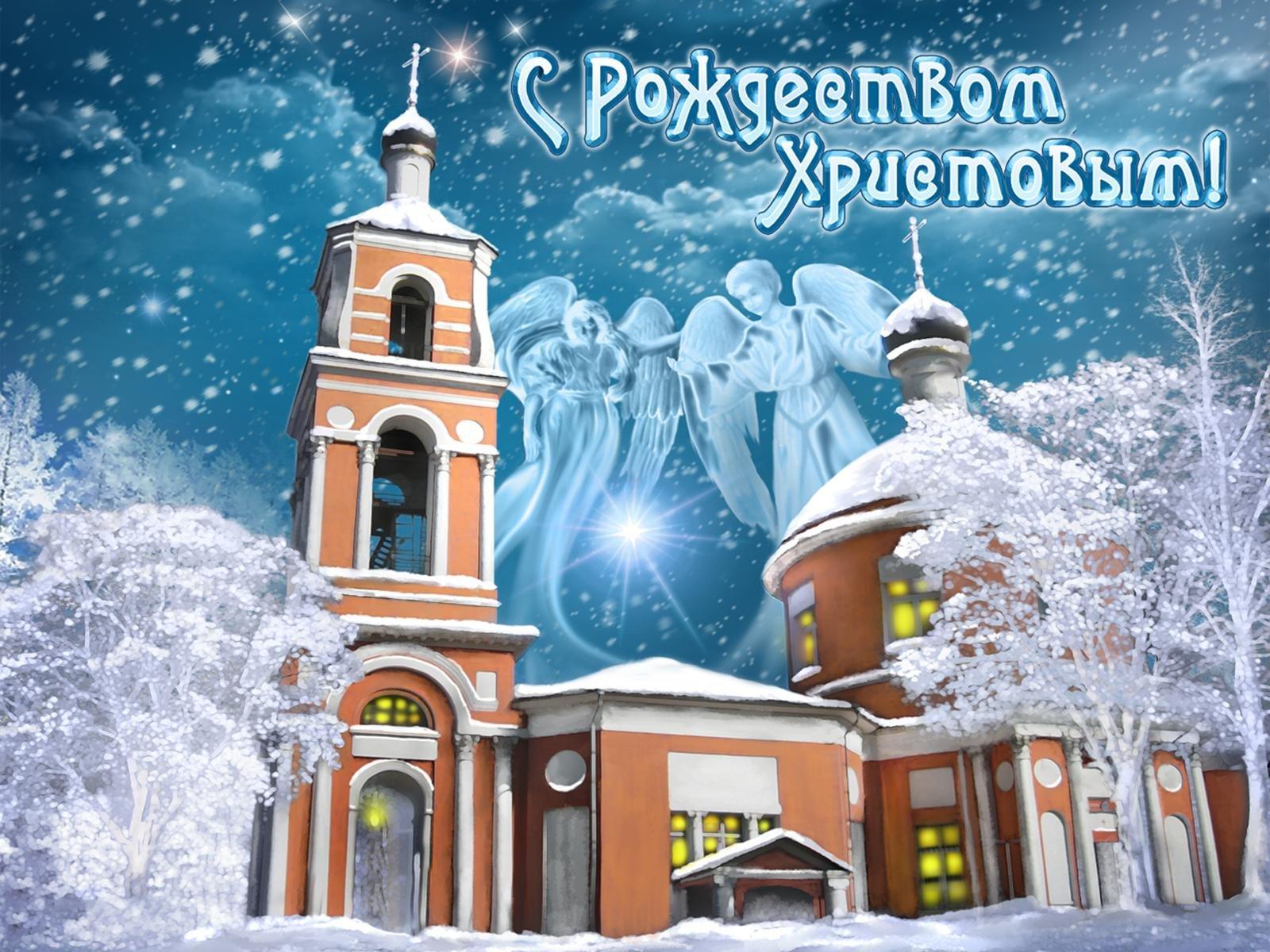Рождественские поздравления стихах фото 892