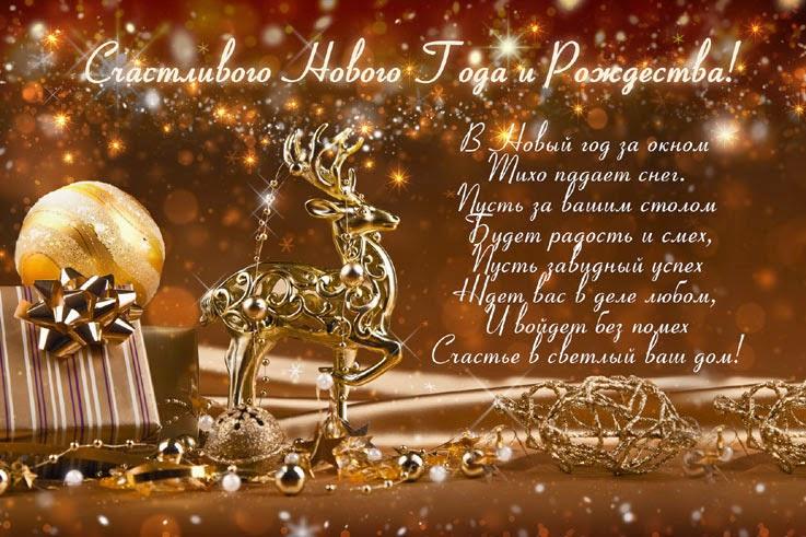 Поздравление наступающим новым годом