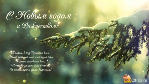 оздравительные открытки с Новым годом и Рождеством