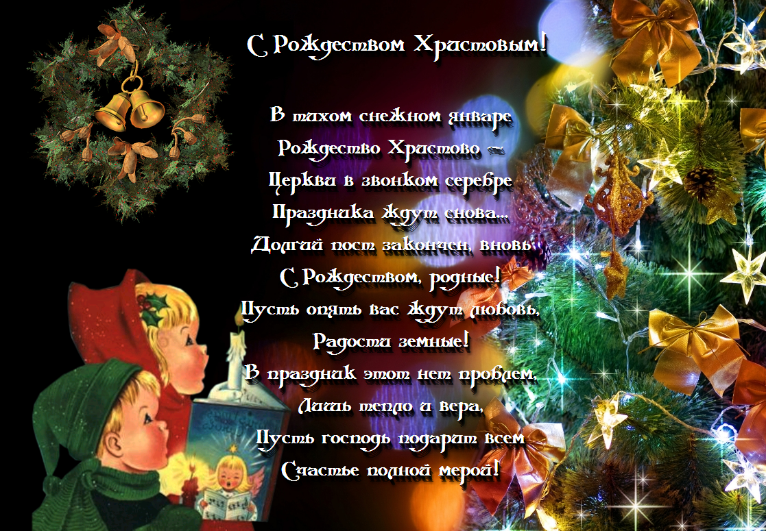 Поздравление с рождеством христовым и новым годом смс
