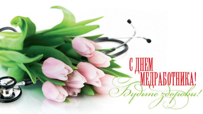 Красивые открытки с Днем медика