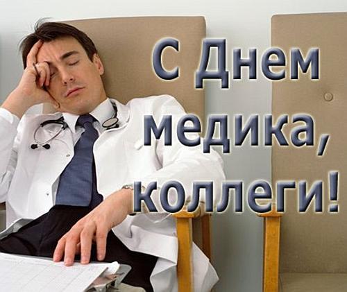 Поздравительные открытки Днем медицинского работника - коллегам