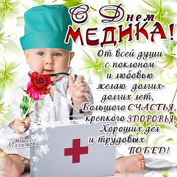 Поздравительные открытки с Днем медработника с поздравлениями