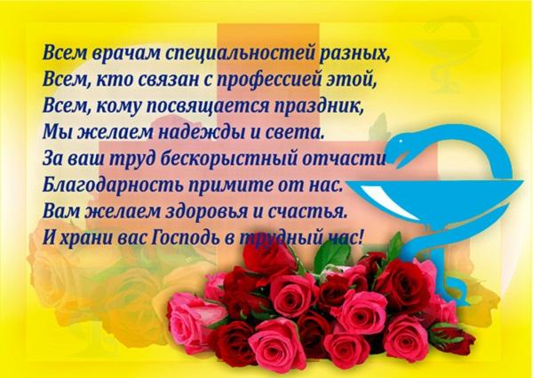 Поздравительные открытки с Днем медицинского работника с поздравлениями