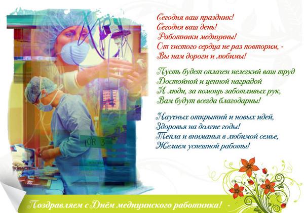 Поздравительные открытки с Днем медика с поздравлениями