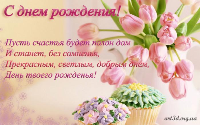Красивые открытки с днем рождения женщине медику