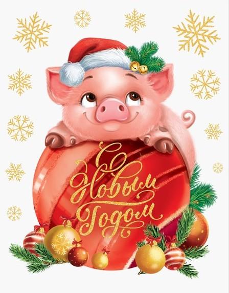 Новые поздравительные открытки со свинками и кабанчиками на Новый 2019 год