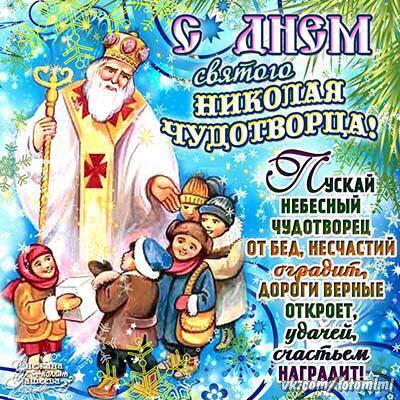 Красивые поздравительные открытки с праздником Николая святителя