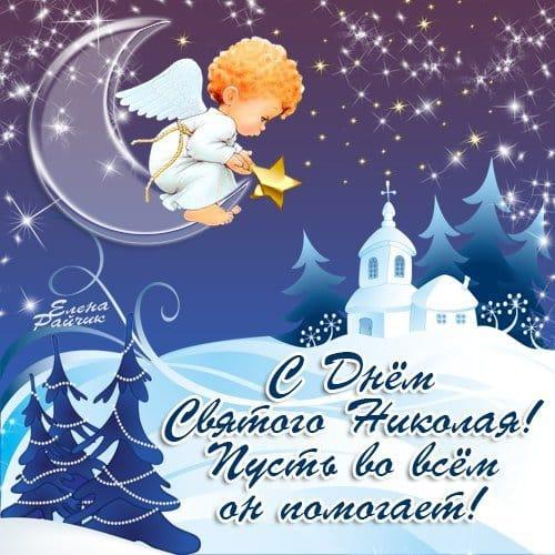 С днем Святого Николая!  Mukolaj-rus