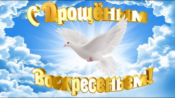 Лучшие открытки с надписью Прощеное воскресенье и коротким текстом поздравления