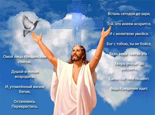 Красивые открытки с Крещением Господним - короткие поздравлениями в стихах и небольшие надписи-поздравления