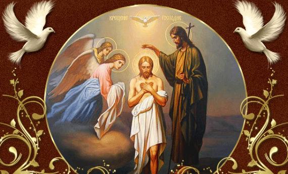 Лучшие христианские открытки на Крещение Господне без текста