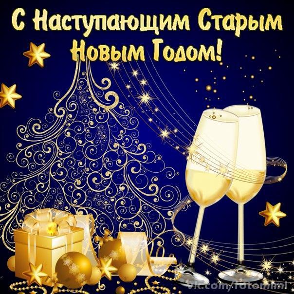 Открытки с наступающим Старым Новым годом