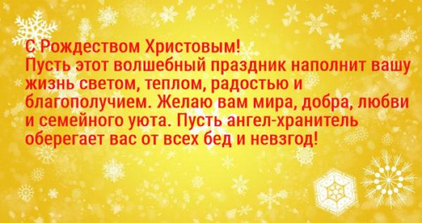 Лучшие поздравления с Сочельником рождественским в прозе