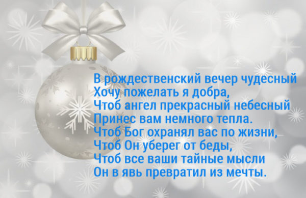 Небольшие христианские поздравления с рождеством в стихах