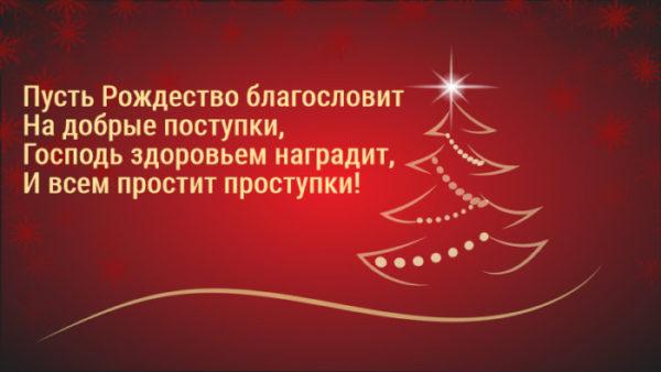 Короткие красивые стишки и смс-поздравления с Рождеством