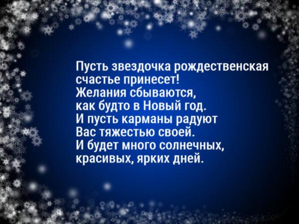 Поздравления с Рождеством прикольные и смешные