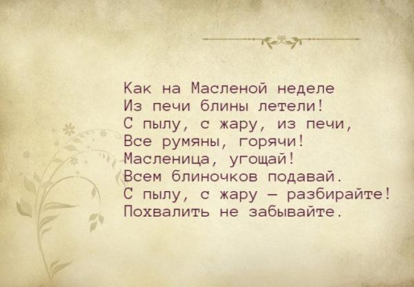 Красивые небольшие стихи-поздравления на Масленицу