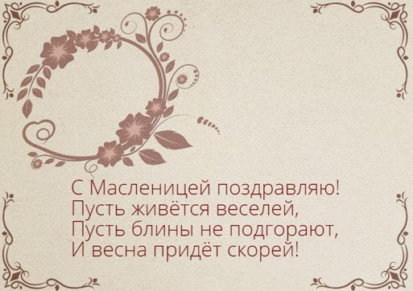 Короткие в 4 строки смс-ки с Масленицей в стихах