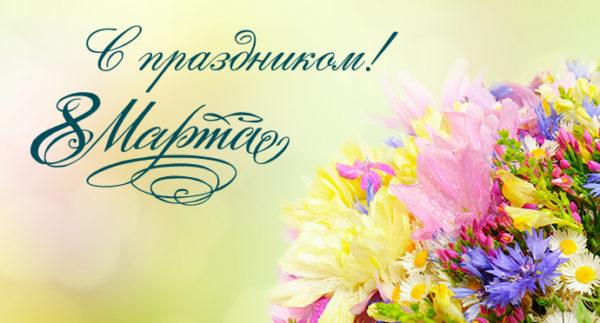 Поздравительные открытки на Женский день без текста